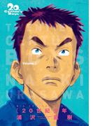 20世紀少年 完全版(BIG COMICS) 11巻セット(ビッグコミックス)