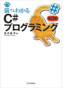 猫でもわかるC#プログラミング 第3版(猫でもわかるシリーズ)