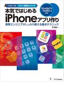 本気ではじめるiPhoneアプリ作り Xcode 7.x+Swift 2.x対応(ヤフー黒帯シリーズ)