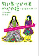 匂いをかがれる かぐや姫 ~日本昔話 Remix~