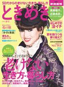 ときめき 2016 春号(別冊家庭画報)