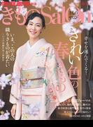きものSalon 2016春夏号(家庭画報特選)