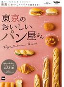 東京のおいしいパン屋さん(ウォーカームック)