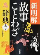 新明解故事ことわざ辞典 第2版