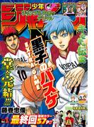 ジャンプNEXT!! デジタル 2016 vol.1