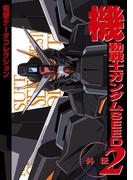 電撃データコレクション 機動戦士ガンダムSEED外伝2(DENGEKI HOBBY BOOKS)