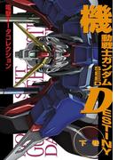電撃データコレクション 機動戦士ガンダムSEED DESTINY 下巻(DENGEKI HOBBY BOOKS)
