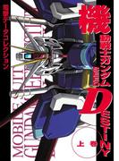 電撃データコレクション 機動戦士ガンダムSEED DESTINY 上巻(DENGEKI HOBBY BOOKS)