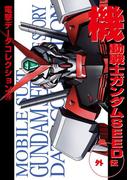 電撃データコレクション(19) 機動戦士ガンダムSEED外伝(DENGEKI HOBBY BOOKS)