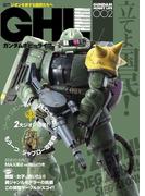 ガンダムホビーライフ 002(電撃ムック)