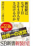 【期間限定価格】新宿駅はなぜ1日364万人をさばけるのか