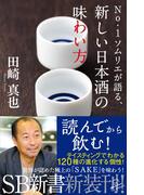 No.1ソムリエが語る、新しい日本酒の味わい方(SB新書)