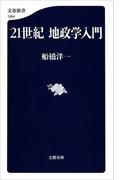 21世紀 地政学入門(文春新書)