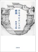 ホモサピエンスの瞬間(文春e-book)