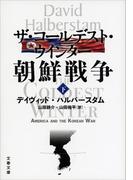 ザ・コールデスト・ウインター 朝鮮戦争(下)(文春文庫)