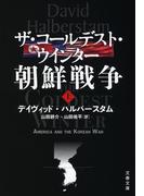 ザ・コールデスト・ウインター 朝鮮戦争(上)(文春文庫)