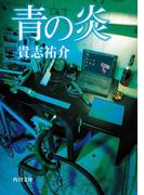 【期間限定価格】青の炎(角川文庫)