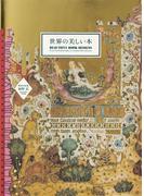 世界の美しい本