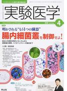 """実験医学 バイオサイエンスと医学の最先端総合誌 Vol.34No.6(2016−4) 〈特集〉明かされる""""もう1つの臓器""""腸内細菌叢を制御せよ!"""