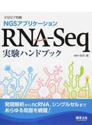 NGSアプリケーションRNA−Seq実験ハンドブック 発現解析からncRNA、シングルセルまであらゆる局面を網羅!