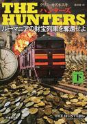 THE HUNTERS 1下 ルーマニアの財宝列車を奪還せよ 下