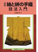 図説・紬と絣の手織技法入門 染織技法