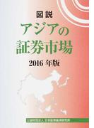 図説アジアの証券市場 2016年版