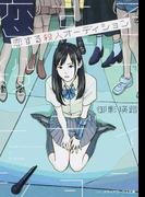 恋する殺人オーディション (メディアワークス文庫)(メディアワークス文庫)