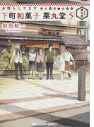 お待ちしてます下町和菓子栗丸堂 5 (メディアワークス文庫)(メディアワークス文庫)