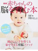 赤ちゃんの脳を育む本 0〜2才の赤ちゃん期にできること! 新版(セレクトBOOKS)