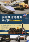 京都鉄道博物館ガイド 保存車両が語る日本の鉄道史