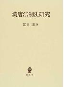 漢唐法制史研究