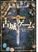 古城ゲーム (創元推理文庫)(創元推理文庫)