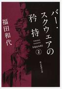 バー・スクウェアの矜持 (創元推理文庫 SQUARE)(創元推理文庫)
