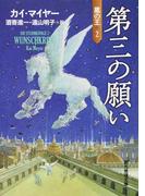 第三の願い (創元推理文庫 嵐の王)(創元推理文庫)