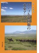 モンゴル帝国期の北東アジア