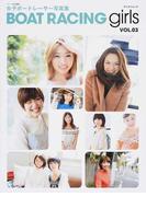 BOAT RACING girls 女子ボートレーサー写真集 VOL.03 (サンエイムック)(サンエイムック)