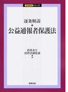 逐条解説公益通報者保護法 (逐条解説シリーズ)