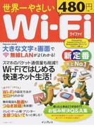 世界一やさしいWi‐Fi スマホも快速快適に使える! iPhone & iPad Androidスマホ&タブレット Windows & Mac OSパソコン TV&ゲーム機ほか (impress mook)(impress mook)