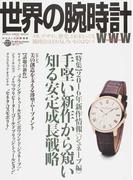 世界の腕時計 No.127 〈特集〉2016年新作情報〈ジュネーブ編〉手堅い新作から窺い知る安定成長戦略