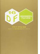 デザイナーズFILE プロダクト、インテリア、建築、空間などを創るデザイナーズガイドブック 2016