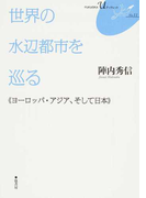 世界の水辺都市を巡る ヨーロッパ・アジア、そして日本 (FUKUOKA Uブックレット)