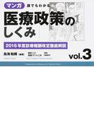 マンガ誰でもわかる医療政策のしくみ vol.3 2016年度診療報酬改定徹底解説