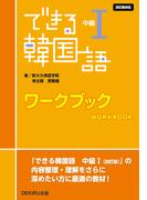 できる韓国語 中級1 ワークブック 改訂