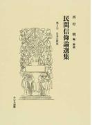 民間信仰論選集 復刻 第2巻 日本宗教史