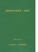 道路緑化技術基準・同解説 改訂版