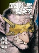【コミック版】荒野に獣 慟哭す 分冊版14(徳間文庫)