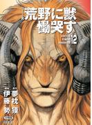 【コミック版】荒野に獣 慟哭す 分冊版12(徳間文庫)