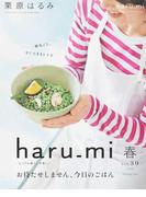haru_mi vol.39(2016春) お待たせしません、今日のごはん