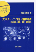 クラスター・ナノ粒子・薄膜の基礎 形成過程,構造,電気・磁気物性 (材料学シリーズ)